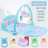 嬰兒腳踏鋼琴健身架0-1歲嬰幼兒寶寶音樂游戲毯3-12個月滿月玩具 ys5607『伊人雅舍』
