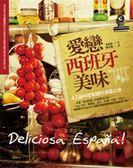 (二手書)愛戀西班牙美味:42道料理食譜的漫遊之旅