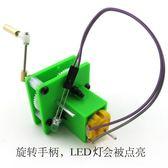 玩具 手搖發電機diy自制科技小制作節能環保小發明創意小實驗教學教具