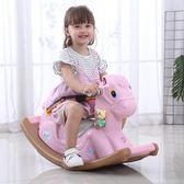 搖搖馬女孩男寶寶小木馬兒童搖馬塑料帶音樂幼兒園玩具嬰兒搖木馬   LannaS