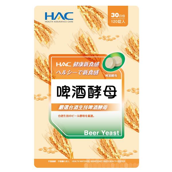 NEW 新上市!!!【永信HAC】啤酒酵母錠 (120錠/袋)