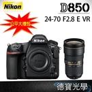 [公平大禮包]Nikon D850 + 24-70/F2.8 E 12/31前登錄送1萬元郵政禮卷+原廠電池  總代理公司貨 分期0利率