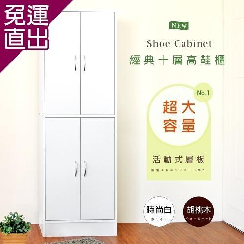 HOPMA 現代四門十層鞋櫃/收納櫃 C-1530BR/WH【免運直出】