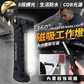 現貨!COB磁吸工作燈 便攜款 折疊 手電筒 防水 照明 露營燈 LED USB充電 手持 強光 照明#捕夢網