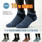 Footer 除臭襪  T142 L號 XL號 暖陽麻花輕壓力足弓船短襪 局部厚 10雙超值組