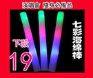 LED七彩發光海綿螢光棒 演唱會螢光棒...