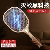 電蚊拍充電式家用強力鋰電池超強驅蚊電子電蠅打蒼蠅滅蚊子拍 220v NMS 創意空間