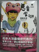 【書寶二手書T1/兒童文學_XFX】惡童當街全三冊套書_松本大洋,  黃鴻硯