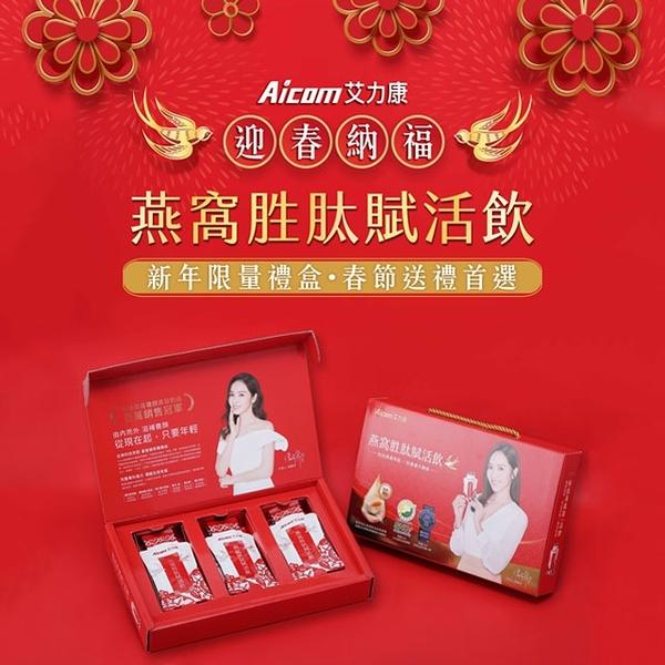 Aicom艾力康 燕窩胜肽賦活飲禮盒限定版 15包【i -優】