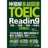 神猜解TOEIC多益閱讀攻略+試題+解析一本搞定
