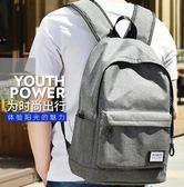 後背包時尚潮流韓版休閒旅行背包校園帆布高中大學生書包男包