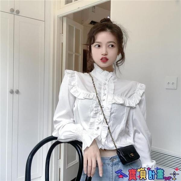 法式上衣 法式木耳邊宮廷風設計感小眾白色長袖襯衫上衣女2021春秋新款襯衣 寶貝計畫