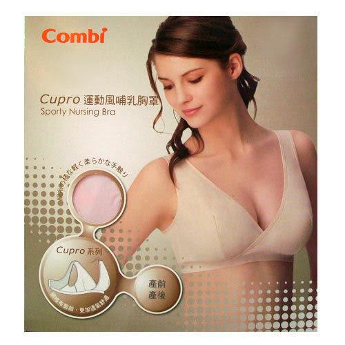 康貝 Combi Cupro運動風哺乳胸罩