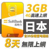 【TPHONE上網專家】日本 SOFTBANK 高速上網卡 8天無限上網 前面3GB 含20分鐘當地通話 4G高速