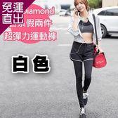 【KissDiamond】 日系假兩件撞色超彈力運動褲(白色)件【免運直出】
