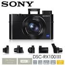 【公司貨+24期0利率】SONY RX100M3 類單眼 數位相機