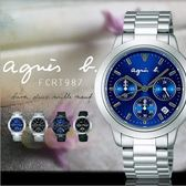 【人文行旅】Agnes b. | 法國簡約雅痞 FCRT987 簡約時尚腕錶