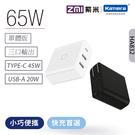 ZMI 紫米 65W QC PD三孔快速...