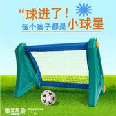 兒童戶外操場幼兒園專用體育足球框玩具    SQ5685『樂愛居家館』