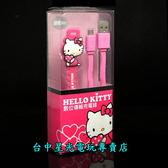 【PS4週邊 可刷卡】☆ Hello Kitty 粉紅色 Micro USB 手把充電線 ☆【KT-CB03】台中星光電玩