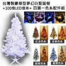 摩達客 台製4尺豪華版夢幻白色聖誕樹(+飾品組+100燈LED燈1串)藍銀色系配件+四彩光