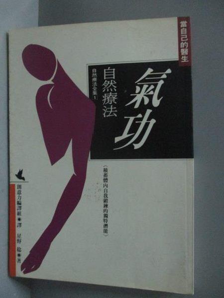 【書寶二手書T8/養生_HBF】氣功自然療法_星野稔