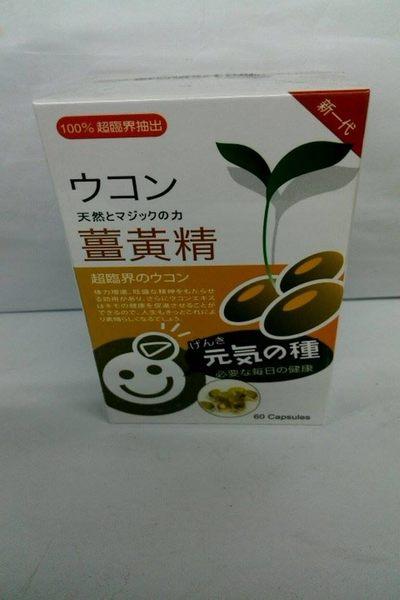 元氣種子~薑黃精 150粒組合*3組