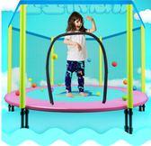 蹦蹦床家用兒童室內小孩彈彈床折疊成人家庭彈跳床跳跳床  非凡小鋪 JD