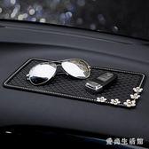 車用止滑墊 女新款小雛菊大號中控臺車載裝飾手機墊車用 AW6731『愛尚生活館』