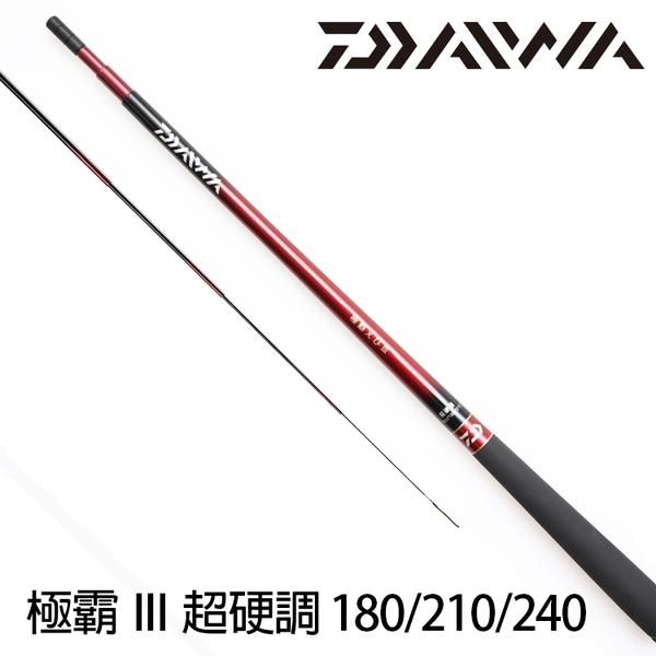 漁拓釣具 DAIWA 極霸EBIⅢ超硬調180/210/240(釣蝦竿)