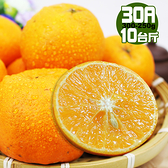 【果之家】台灣黃金薄皮爆汁30A特級茂谷柑(10台斤 單顆250-300g)