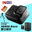 【夏季禮包】含64G+雙電池座充+小腳架 GoPro HERO 8 Black 台閔公司貨 運動攝影機 HERO8