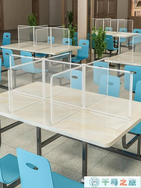 食堂防疫隔離板餐桌面學生課桌分隔板塑料擋板萬能pvc吃飯防飛沫【千尋】