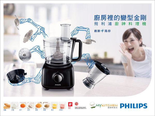 ★贈原廠收納盒★ PHILIPS 飛利浦 HR7629 / HR7629 廚神專業級食物調理機 料理機