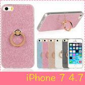 【萌萌噠】iPhone 7  (4.7吋)  超薄指環閃粉款保護殼 全包防摔 矽膠軟殼 支架 手機殼 手機套