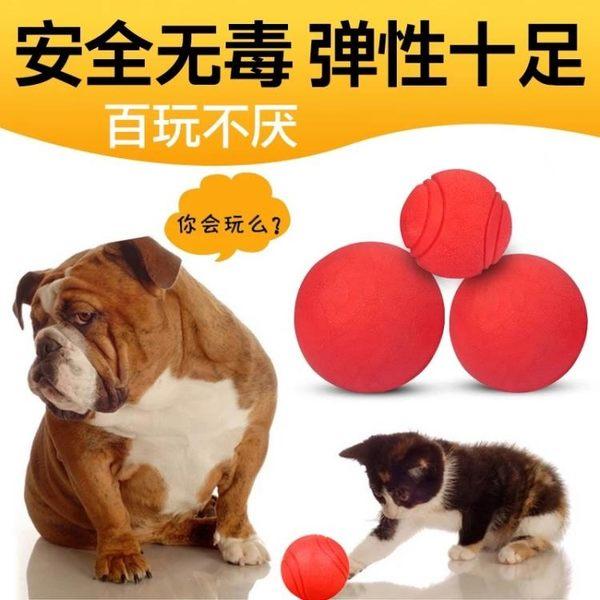 狗狗玩具寵物訓練球金毛泰迪磨牙大型犬小狗耐咬球橡膠實心彈力球【全館免運】
