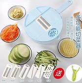 現貨多功能切菜器15件組切菜機磨泥器切片器刨絲器擦絲器家用切絲器切菜廚房神器