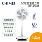 【天天限時】CHIMEI DF-14B0ST 奇美 14吋 DC節能風扇