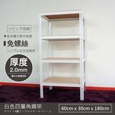 折扣碼LINEHOMES 【探索 】60x30x180 公分四層白色免螺絲角鋼架收納架置物架貨架書架鐵架層架