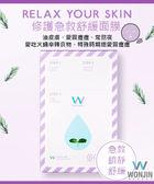 【2wenty6ix】★Wonjin Effect 紫蘇 保濕/舒緩 三步曲急救面膜 (20g x10片)(泛紅肌)