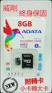 8GB 威剛【CLASS 10高速記憶卡】終身保固 micro SDHC CARD記憶卡相機手機單眼行車紀錄器