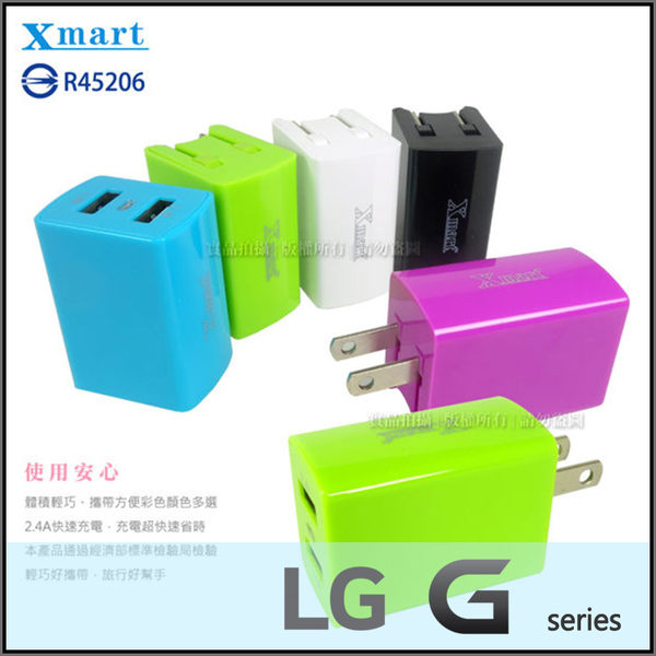 ◆Xmart AC210 5V/2.4A 雙孔 USB 旅充頭/旅充/LG G2 D802/mini D620/G3 D855/G3 Beat/G4 H815/G4c H522Y/Stylus/Beat