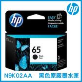 HP 65 黑色 原廠墨水匣 N9K02AA 原裝墨水匣 墨水匣 印表機墨水匣