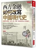 (二手書)西方金融如何改寫中國現代史:從萬曆皇帝開始,白銀、黃金、貨幣、財政如何形成今天