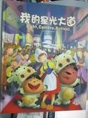 【書寶二手書T1/少年童書_ZJV】我的星光大道_小朋友製作團隊故事