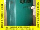 二手書博民逛書店家庭-【合訂本】2000年-全年上下罕見精裝品好Y28398 出版2000