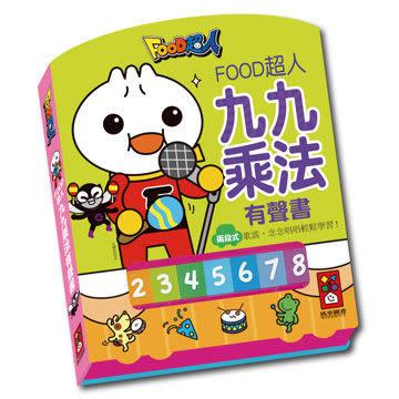 九九乘法有聲書 FOOD超人 風車 (購潮8)