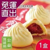 買就捐-紅豆食府PU 小籠包土鳳梨酥禮盒(8顆/盒) F802X0001【免運直出】