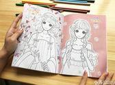 女孩填色涂鴉畫畫書 美少女涂色本3-6-10歲兒童芭比小公主繪畫冊   傑克型男館