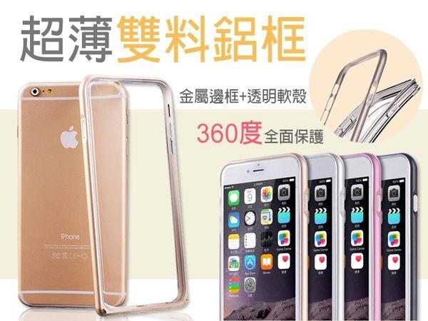 ✔超薄雙料鋁框 Apple iPhone 6S I6S 4.7吋 蘋果 圓弧 雙層邊框/保護殼/保護框/保護套/金屬鋁框+TPU軟殼